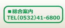 総合案内 TEL0532-41-6800